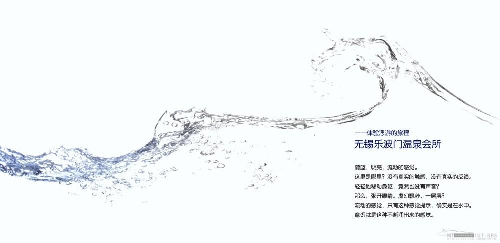 无锡水波门温泉会所设计方案(精品)_1封面.jpg