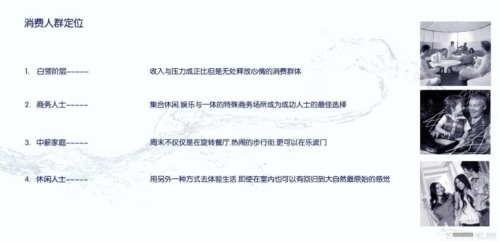 无锡水波门温泉会所设计方案(精品)_16消费人群分析.jpg