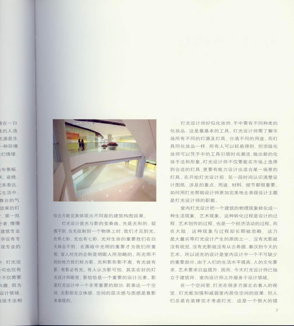 灯光设计大师:关永权_灯光00020.jpg