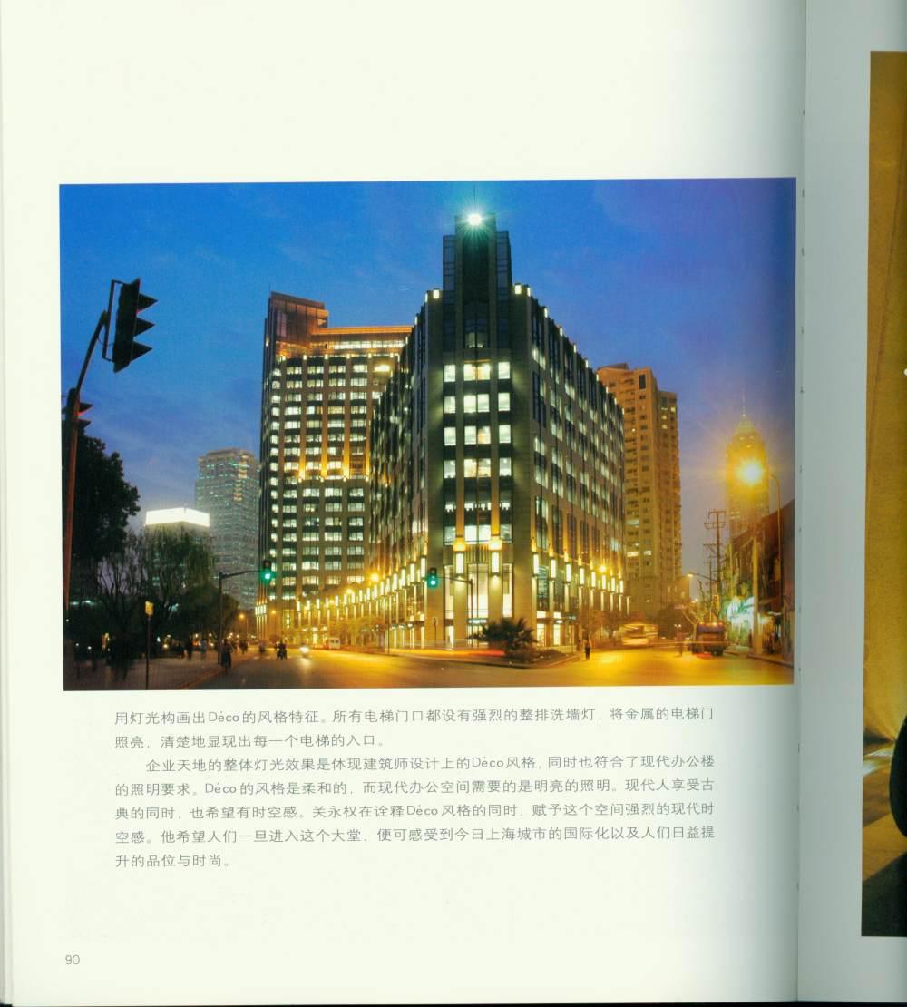 灯光设计大师:关永权_灯光00103.jpg