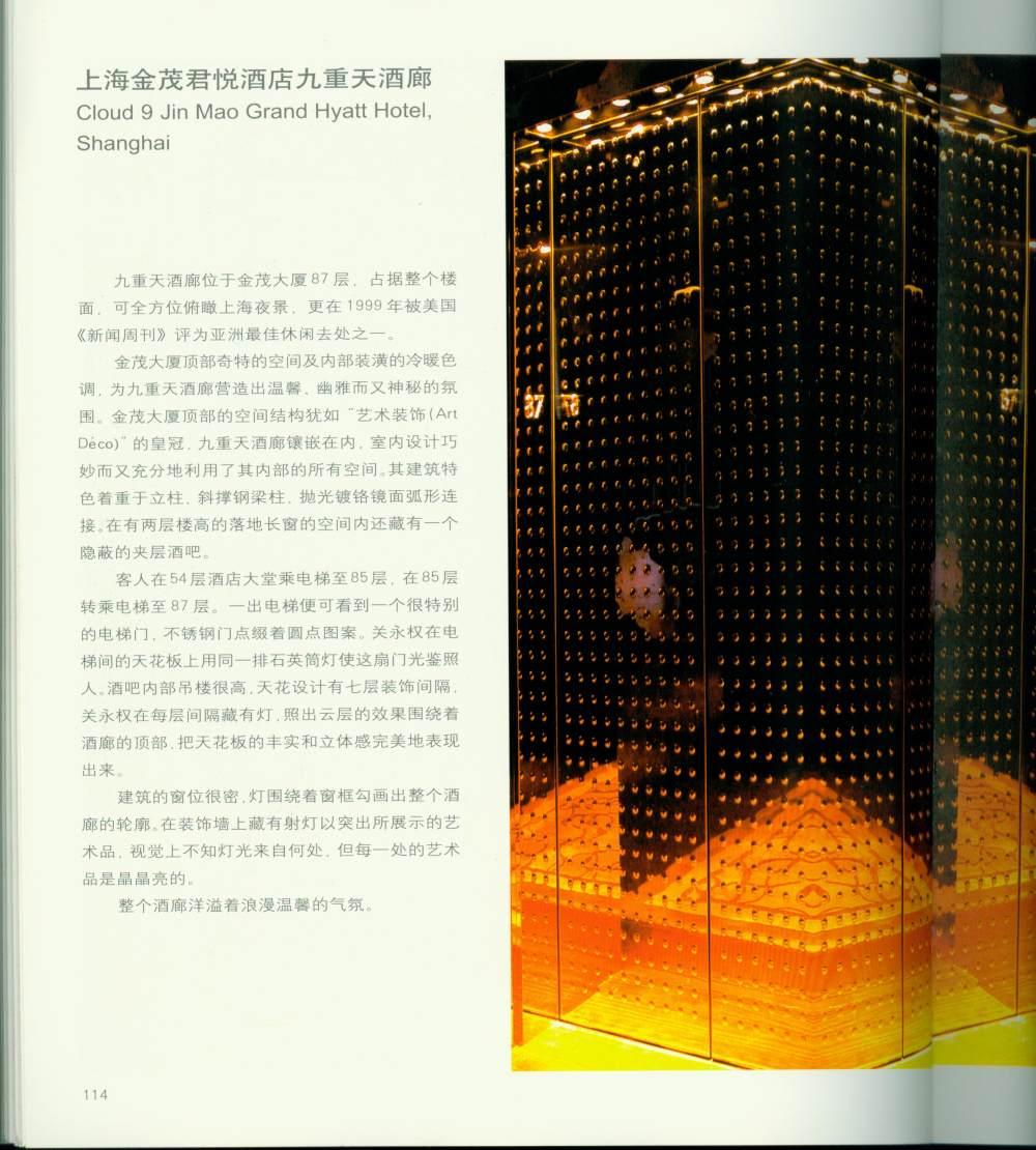 灯光设计大师:关永权_灯光00127.jpg