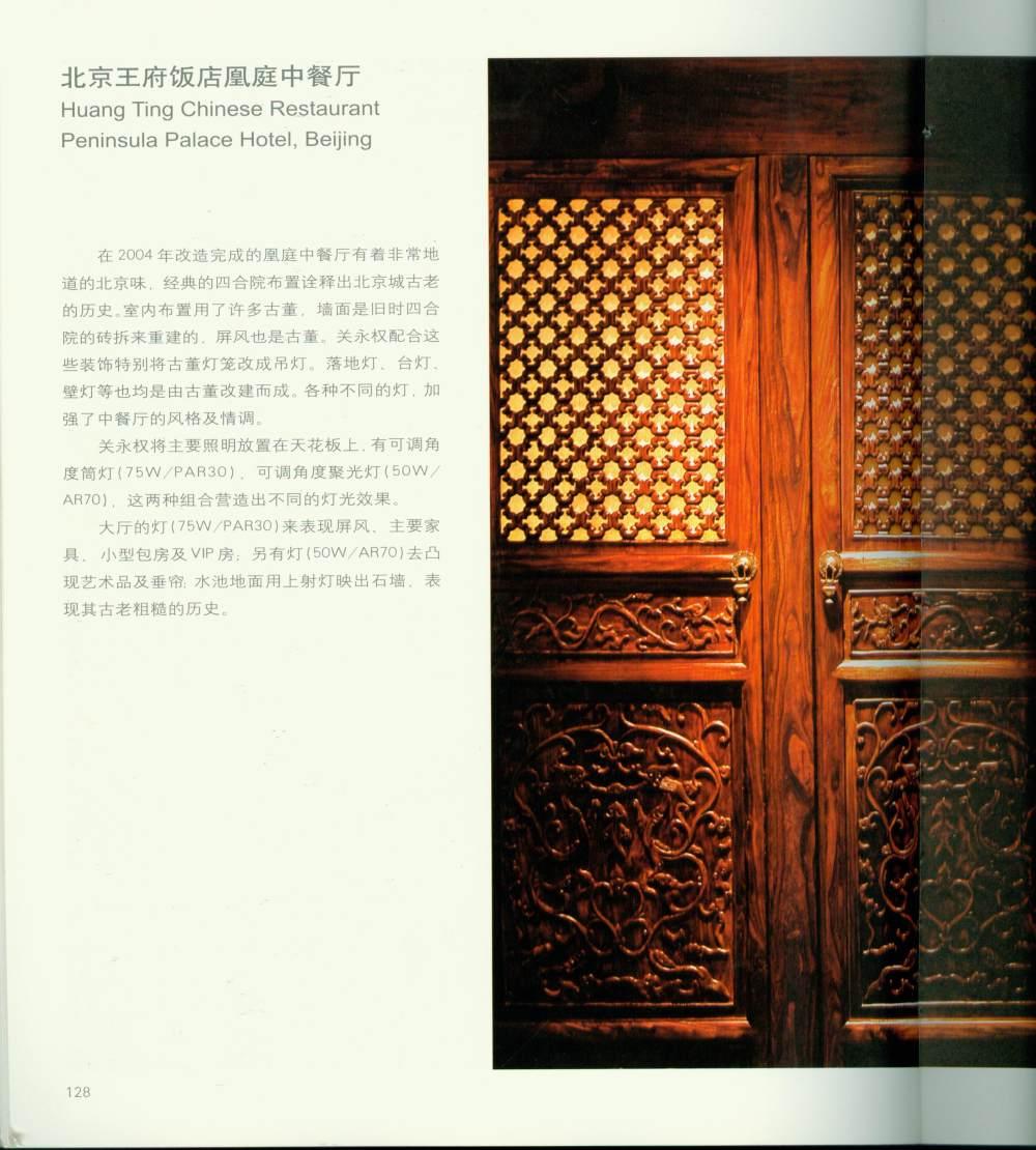 灯光设计大师:关永权_灯光00141.jpg
