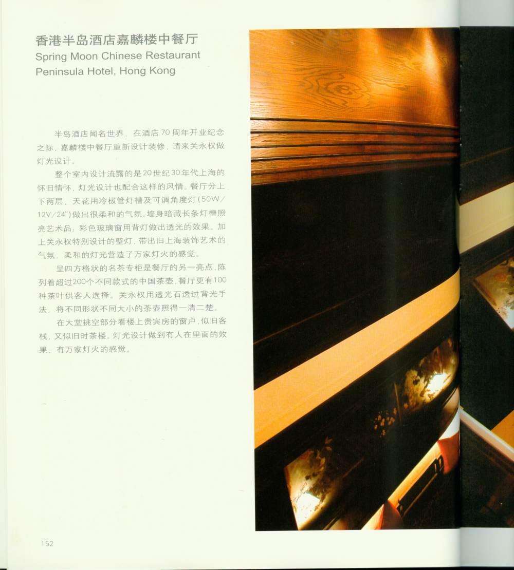 灯光设计大师:关永权_灯光00165.jpg