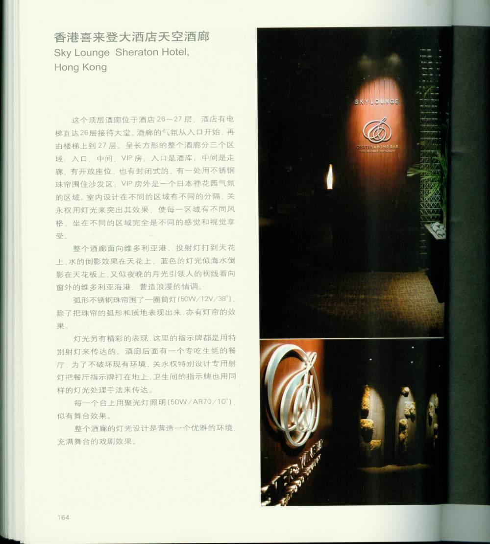 灯光设计大师:关永权_灯光00177.jpg