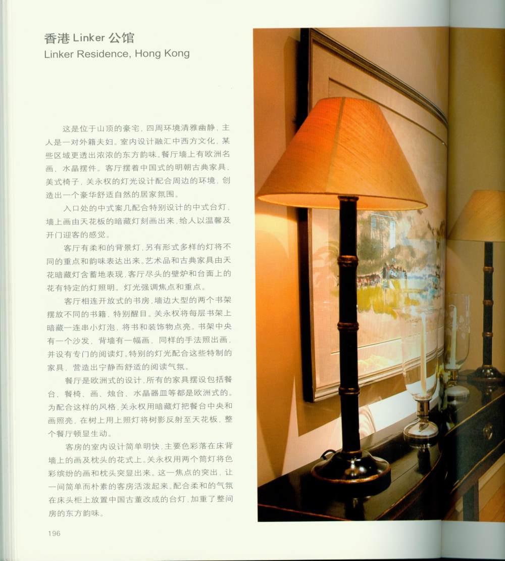灯光设计大师:关永权_灯光00209.jpg