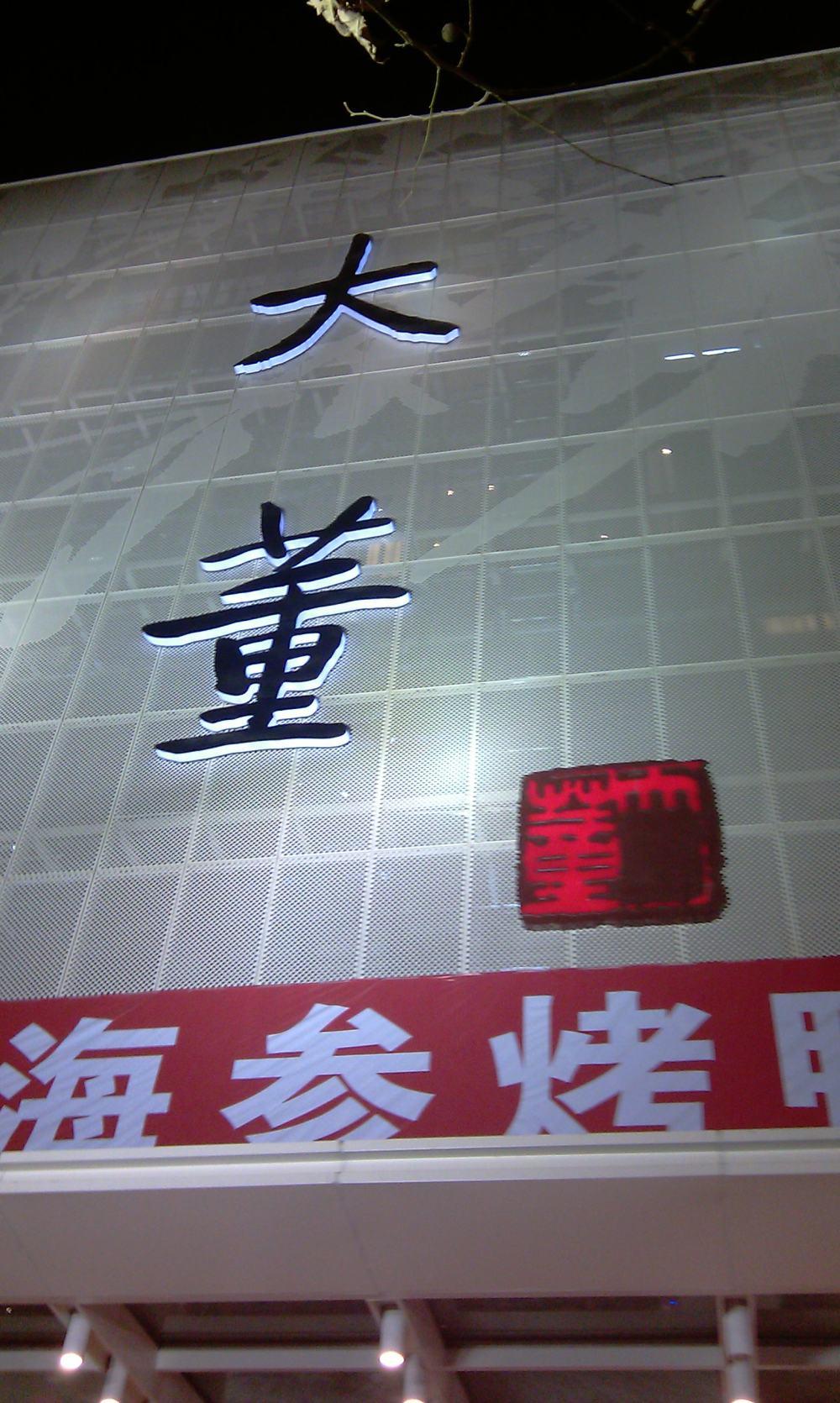 大董新中式餐厅_IMAG0394.jpg