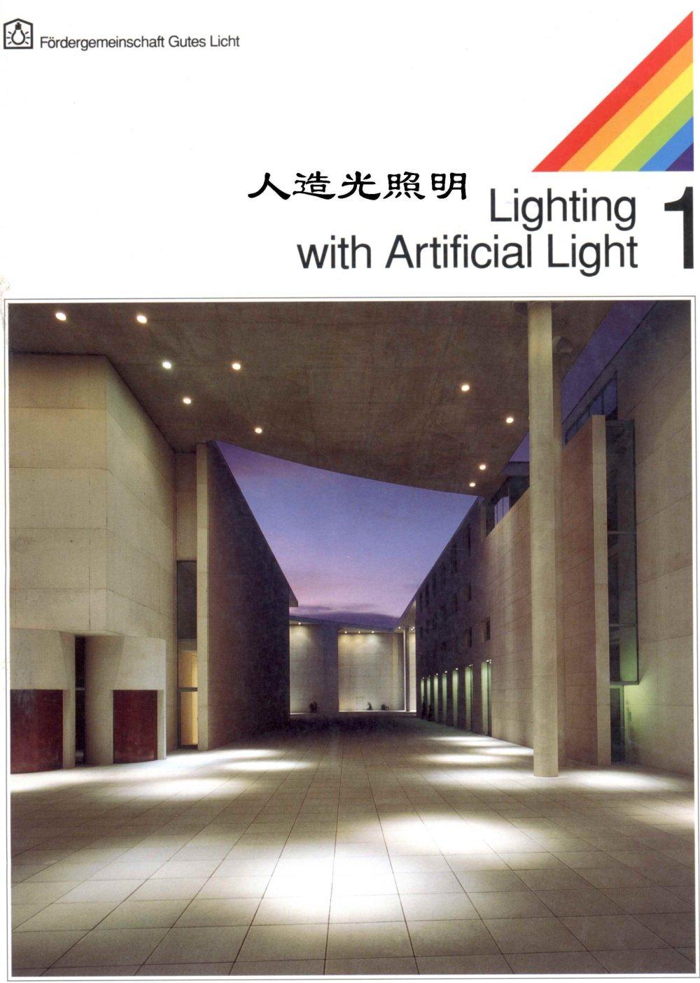 人造光照明专业教程--(中英文对照版)_000-封面.jpg