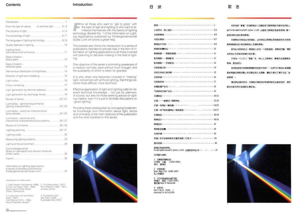 人造光照明专业教程--(中英文对照版)_001-目录.jpg
