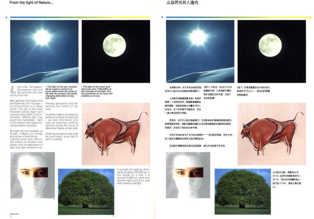 人造光照明专业教程--(中英文对照版)_002.jpg