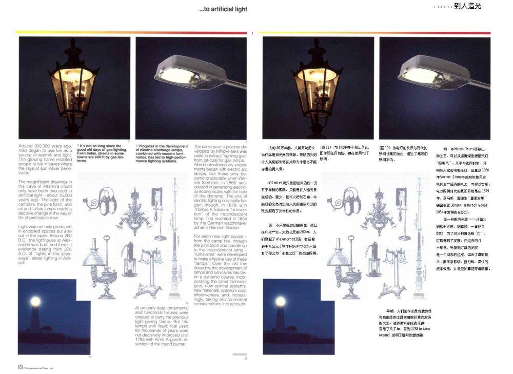 人造光照明专业教程--(中英文对照版)_003.jpg