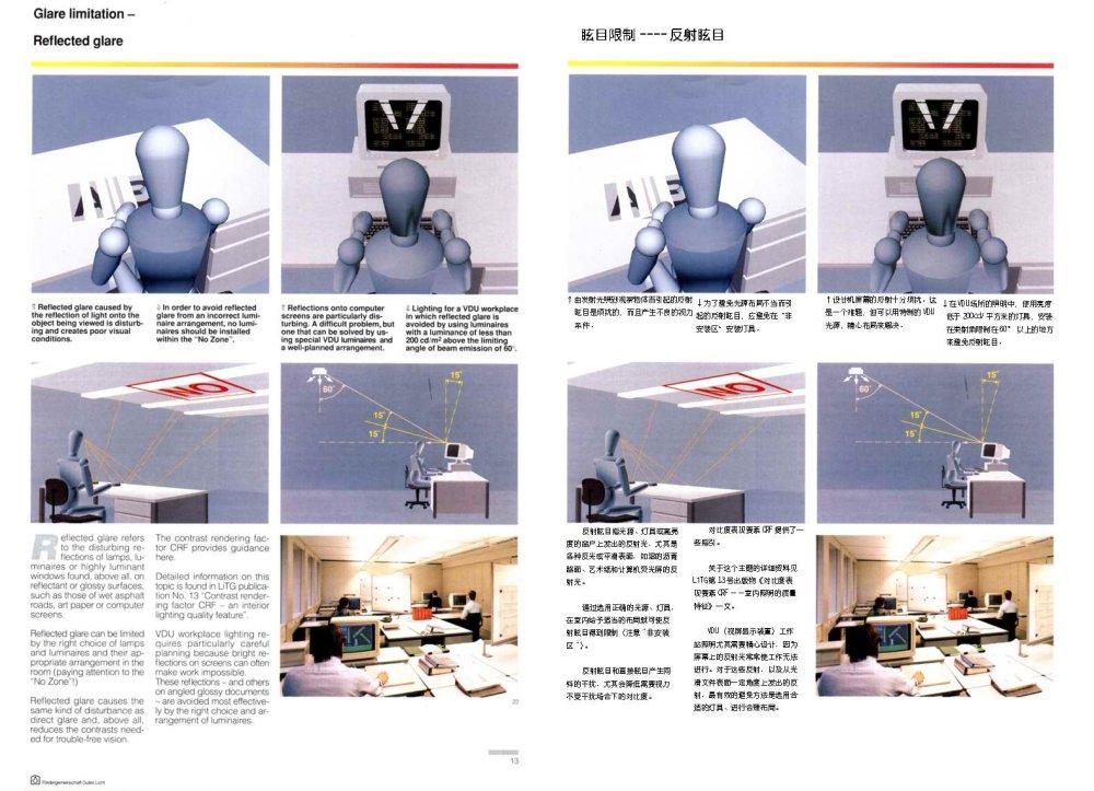 人造光照明专业教程--(中英文对照版)_013.jpg