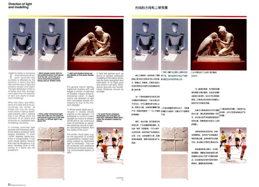 人造光照明专业教程--(中英文对照版)_015.jpg