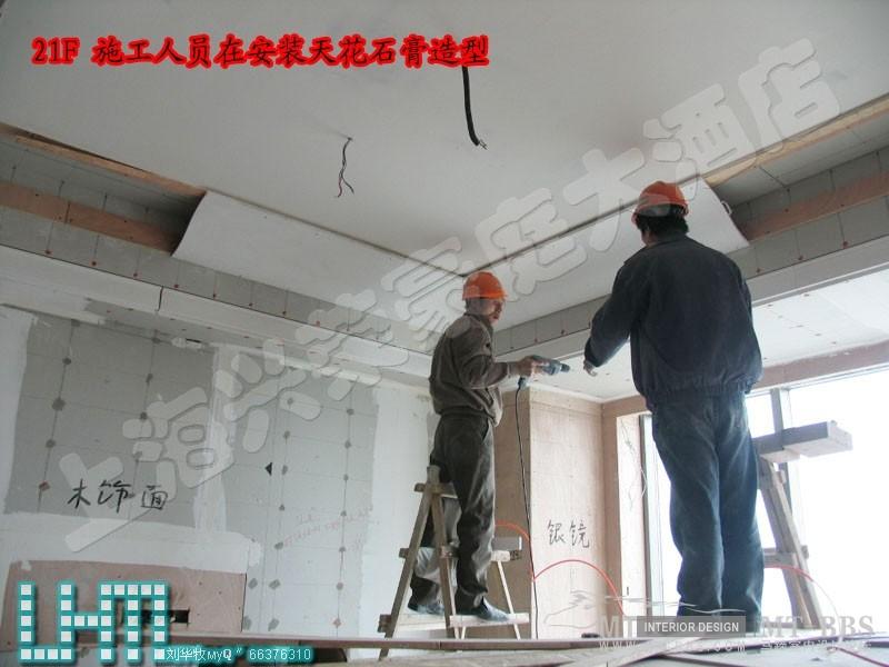 郑中CCD--上海兴荣豪庭酒店施工现场照片(附完工图)_1196583626.jpg