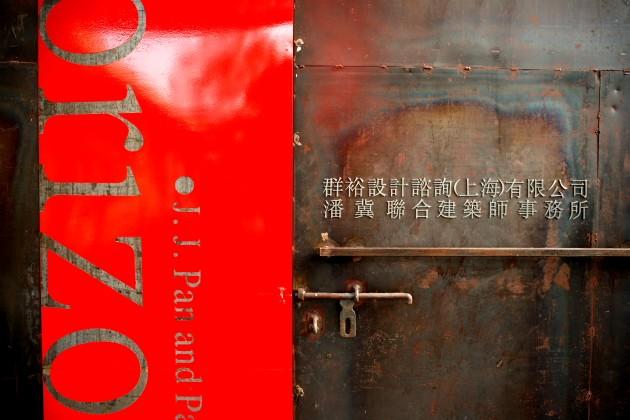 群裕設計上海辦公室__MG_8684.JPG