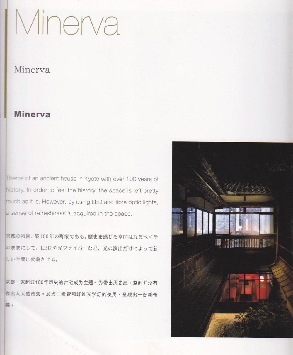 《桥本夕纪夫设计观》_50.jpg