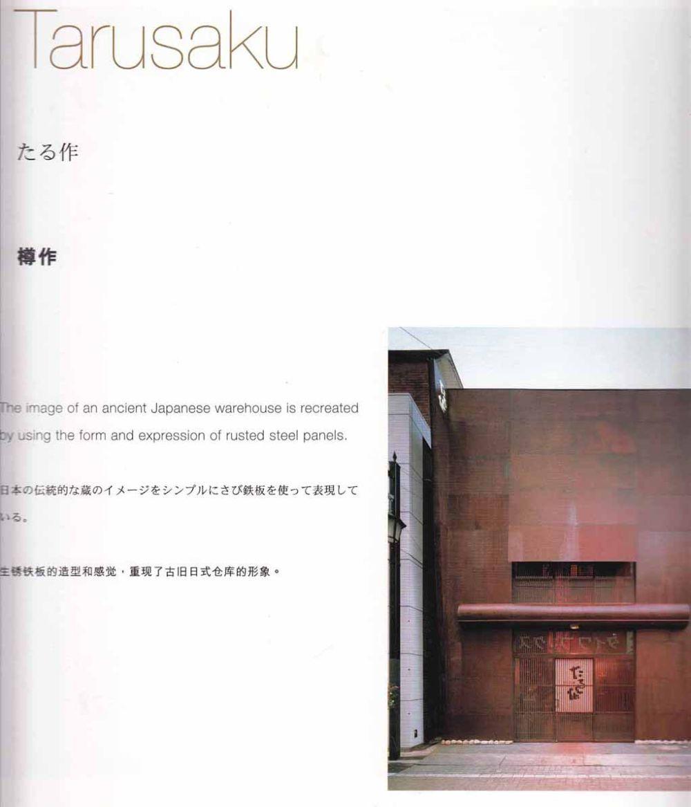 《桥本夕纪夫设计观》_60.jpg