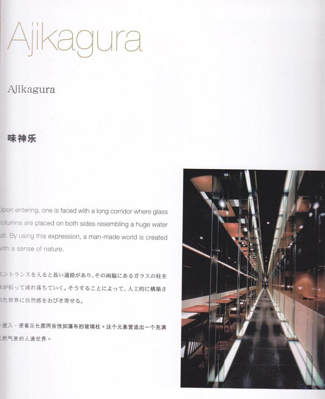 《桥本夕纪夫设计观》_64.jpg