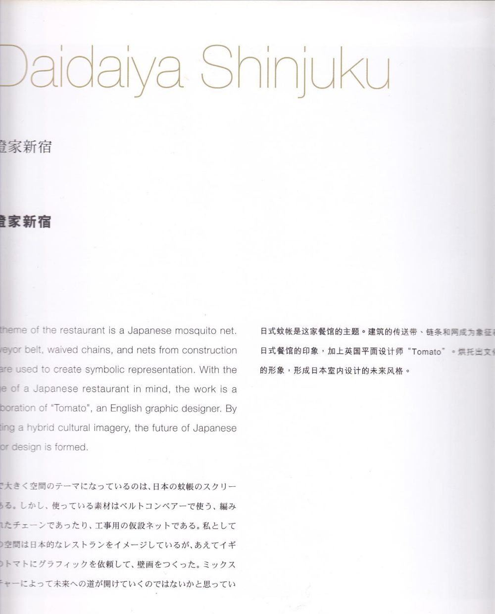 《桥本夕纪夫设计观》_68.jpg