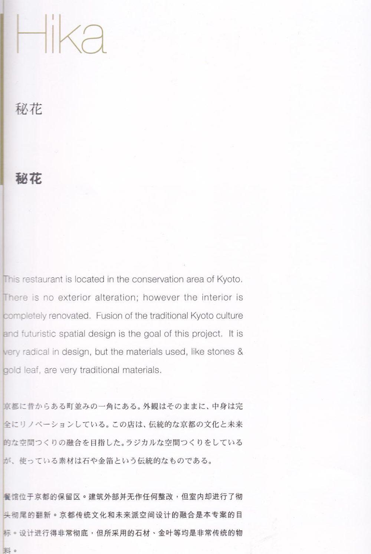 《桥本夕纪夫设计观》_76.jpg