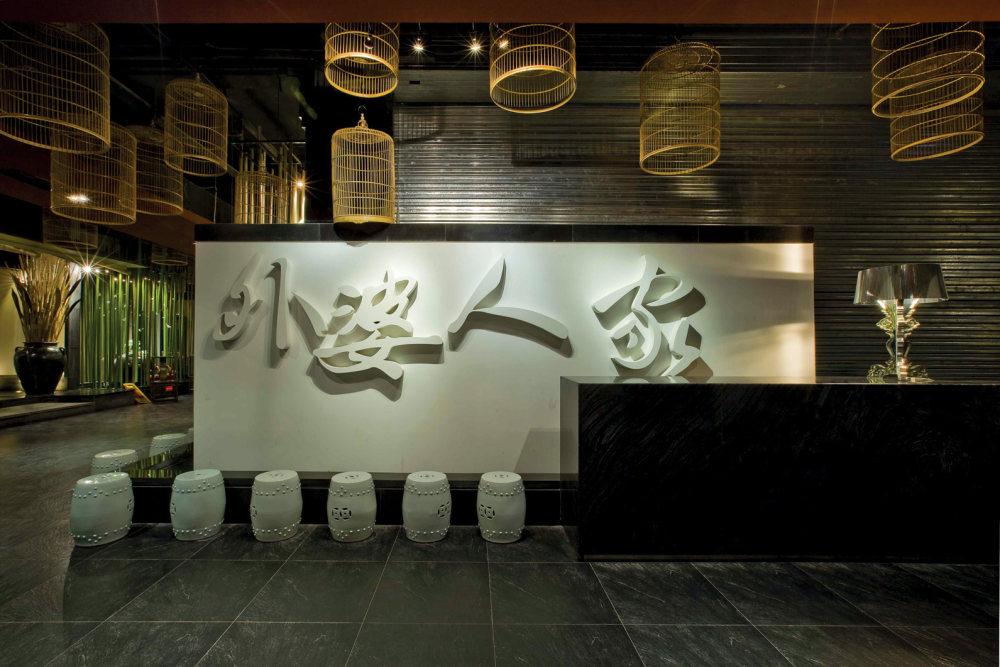 Top restaurant design 高级餐饮空间案例_(谢)外婆人家餐厅-2 (16).jpg
