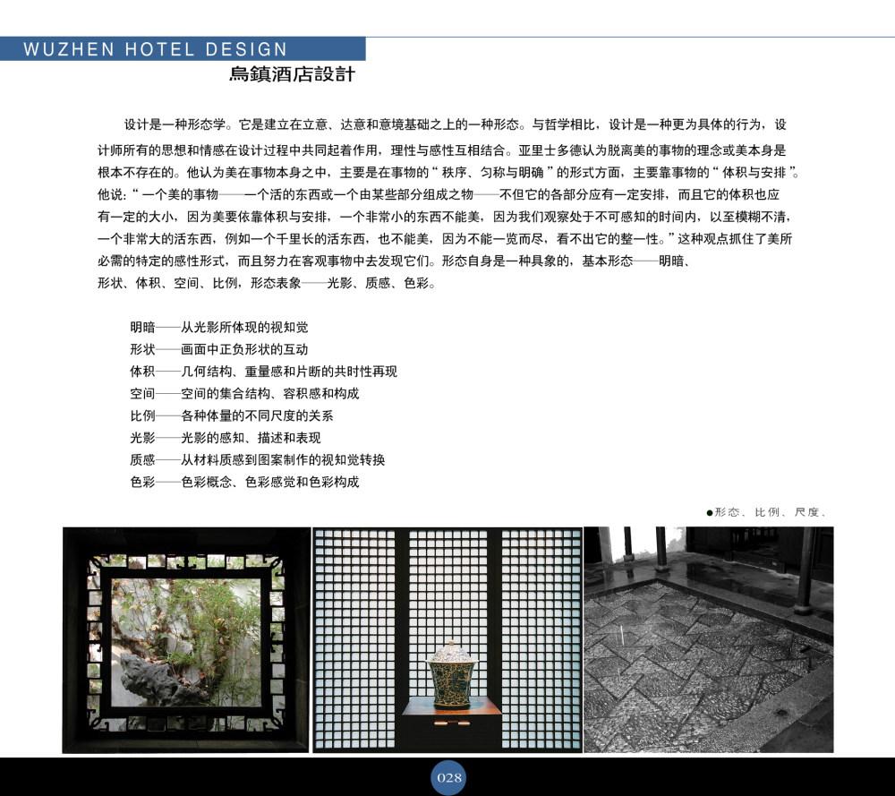 绝佳资料—金螳螂设计院长王琼设计师大会演讲—乌镇酒店_028.jpg
