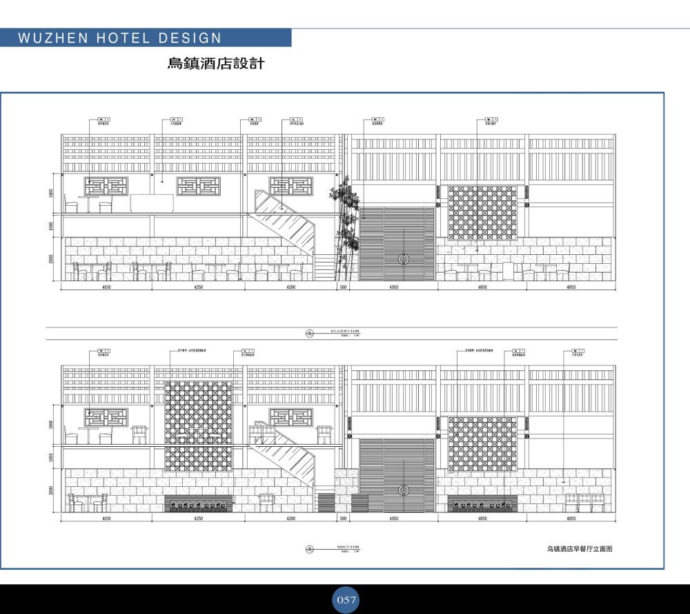 绝佳资料—金螳螂设计院长王琼设计师大会演讲—乌镇酒店_057.jpg