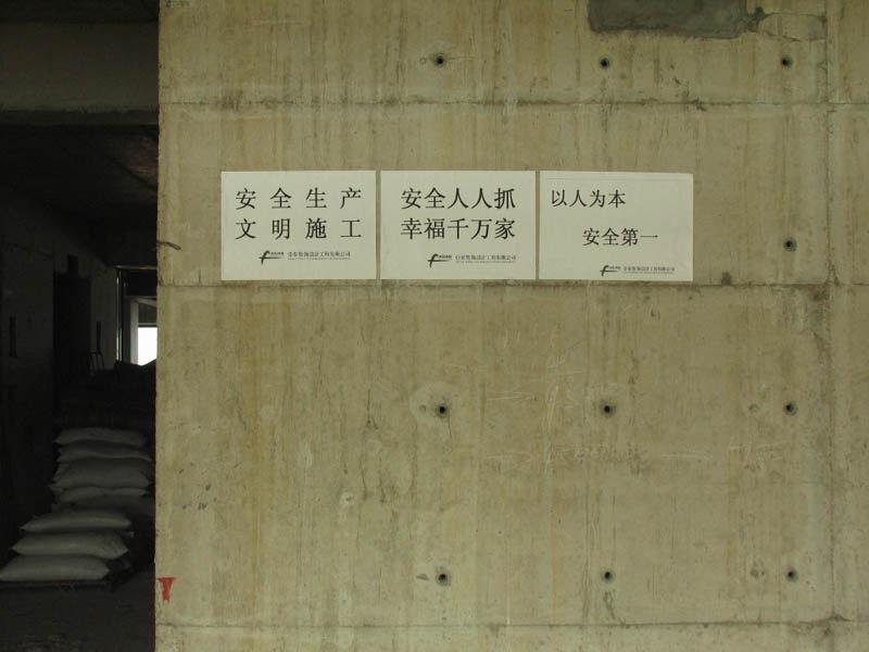 东方豪庭酒店的施工完整过程_1189238481.jpg