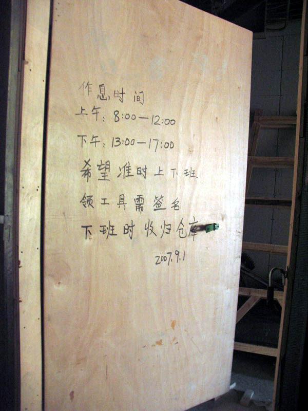 东方豪庭酒店的施工完整过程_1189238721.jpg
