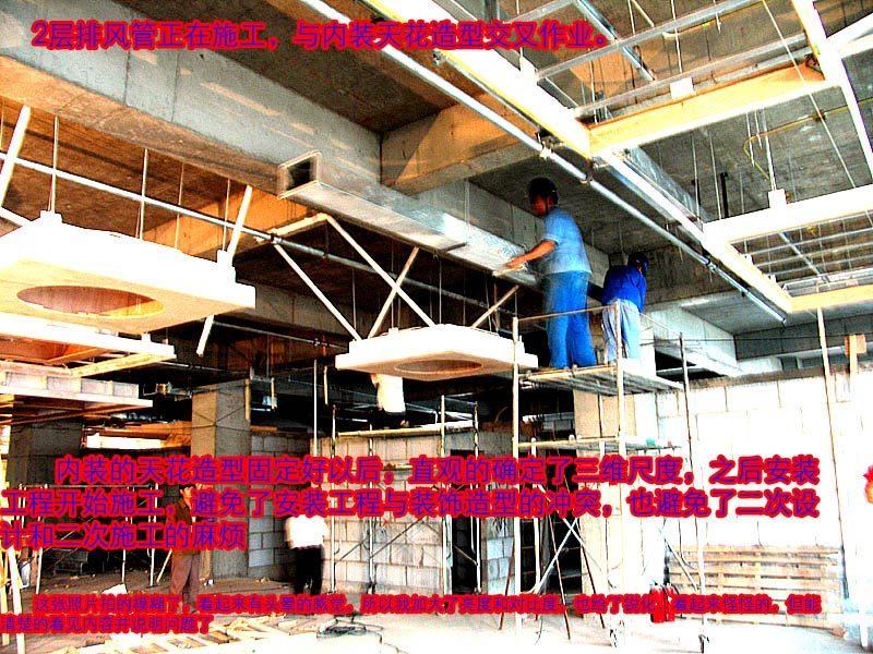 东方豪庭酒店的施工完整过程_1190293116.jpg