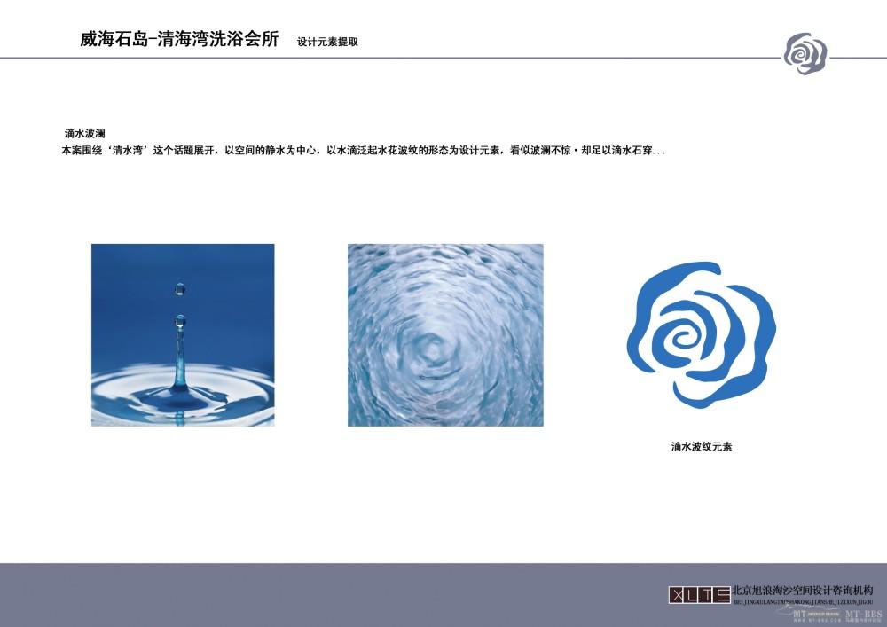北京旭浪淘沙--山东威海石岛清水湾洗浴会所概念设计20110712_001 设计元素.jpg