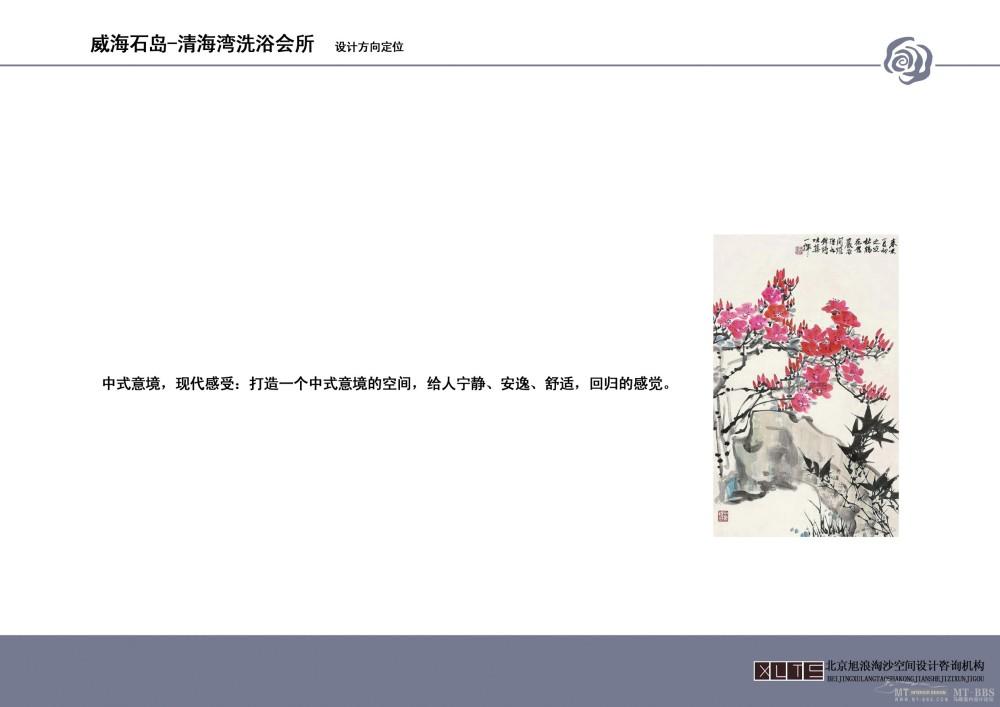 北京旭浪淘沙--山东威海石岛清水湾洗浴会所概念设计20110712_001设计方向定位.jpg