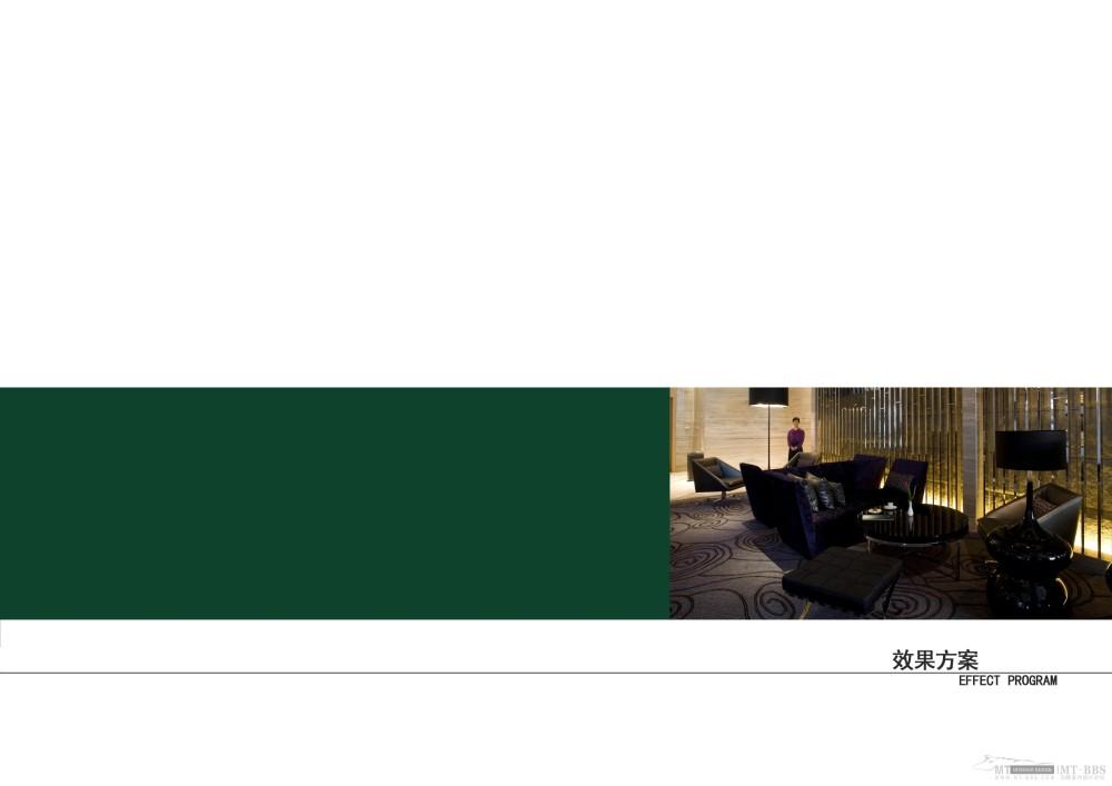 北京旭浪淘沙--山东威海石岛清水湾洗浴会所概念设计20110712_007 效果方案.jpg