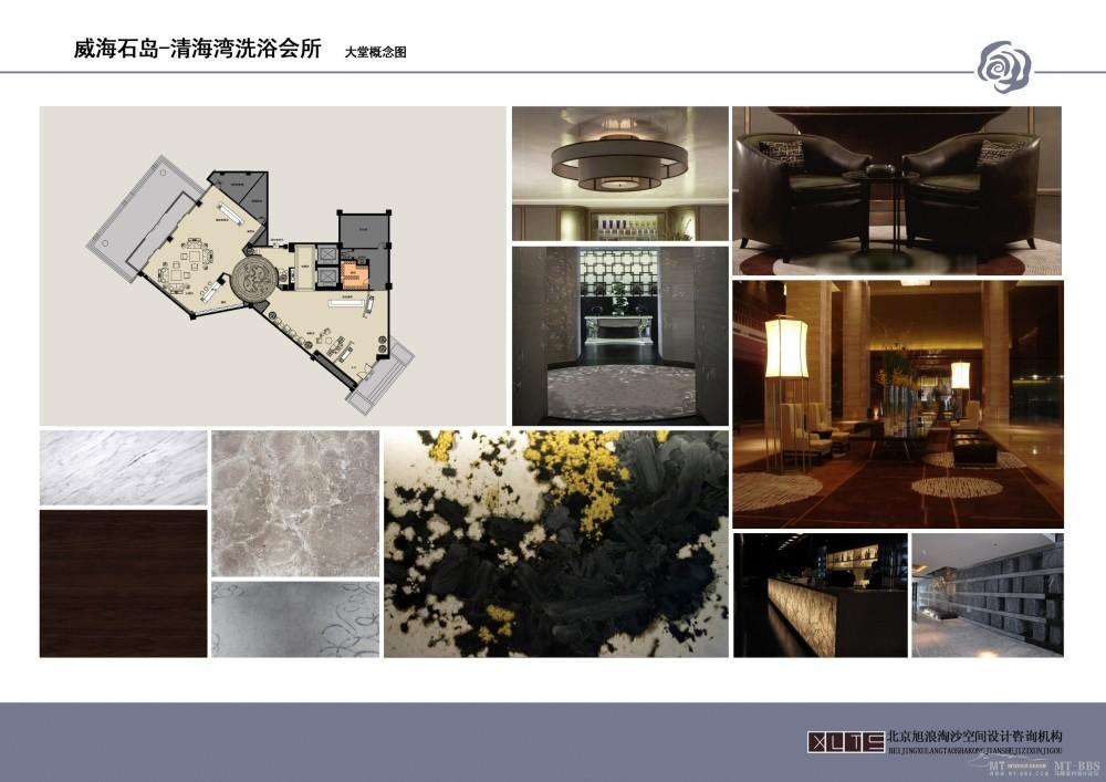 北京旭浪淘沙--山东威海石岛清水湾洗浴会所概念设计20110712_011 大堂配饰.jpg