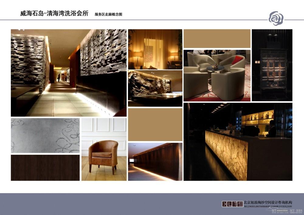 北京旭浪淘沙--山东威海石岛清水湾洗浴会所概念设计20110712_013 走廊配饰.jpg
