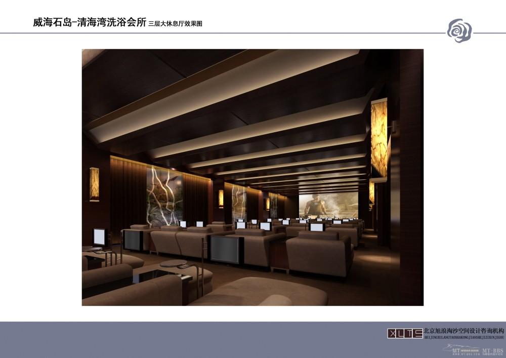 北京旭浪淘沙--山东威海石岛清水湾洗浴会所概念设计20110712_014 休息大厅.jpg