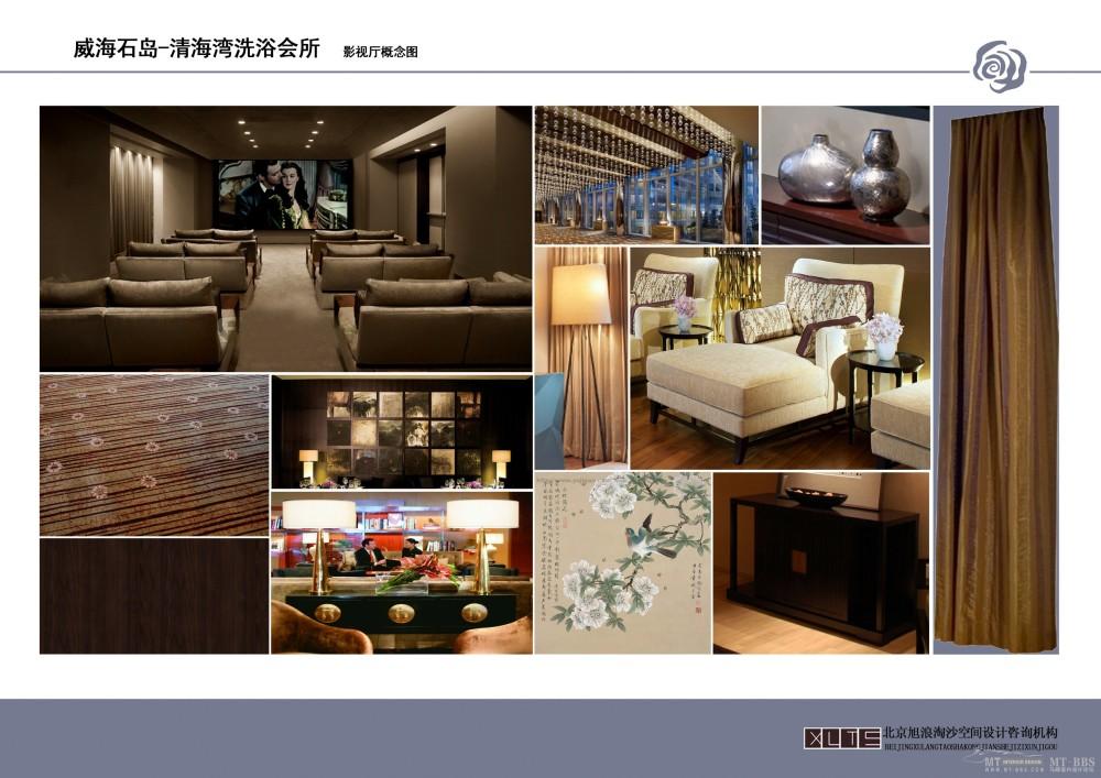 北京旭浪淘沙--山东威海石岛清水湾洗浴会所概念设计20110712_015 休息大厅配饰.jpg