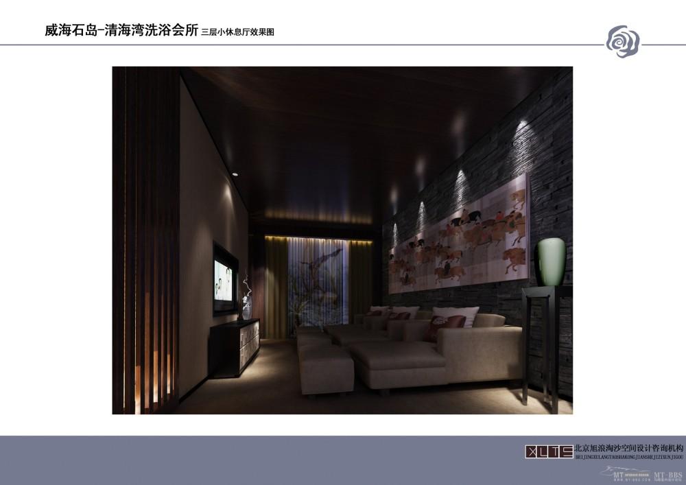 北京旭浪淘沙--山东威海石岛清水湾洗浴会所概念设计20110712_016 小休息厅.jpg