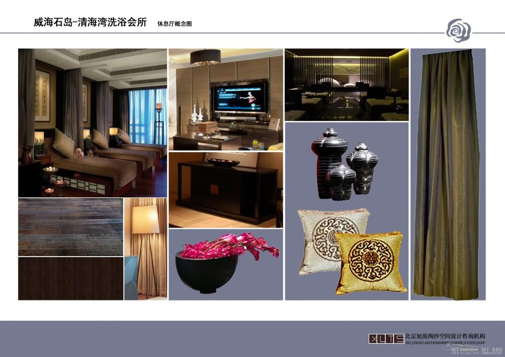 北京旭浪淘沙--山东威海石岛清水湾洗浴会所概念设计20110712_017 小休息厅配饰.jpg