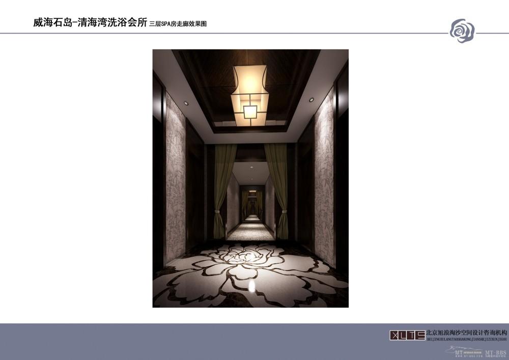 北京旭浪淘沙--山东威海石岛清水湾洗浴会所概念设计20110712_018 按摩走廊.jpg