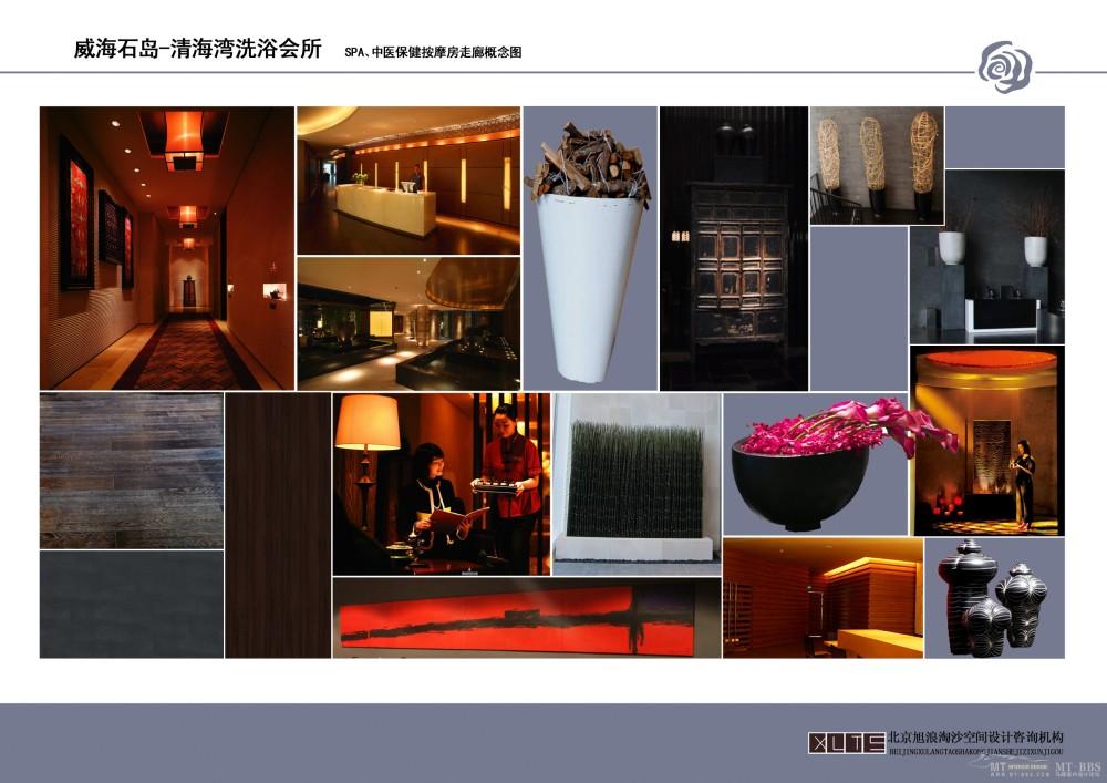 北京旭浪淘沙--山东威海石岛清水湾洗浴会所概念设计20110712_019 按摩房走廊配饰.jpg