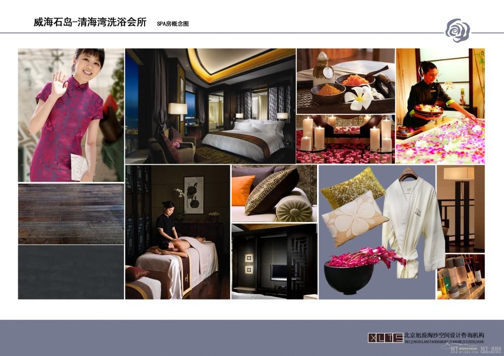 北京旭浪淘沙--山东威海石岛清水湾洗浴会所概念设计20110712_021 spa房配饰.jpg