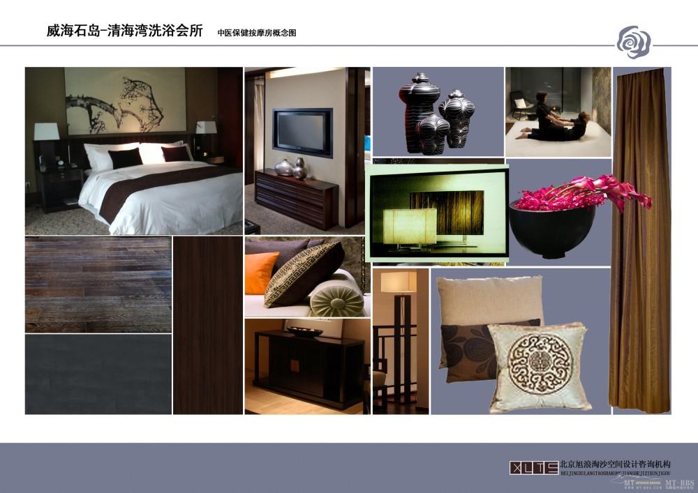 北京旭浪淘沙--山东威海石岛清水湾洗浴会所概念设计20110712_023 中医按摩房配饰.jpg