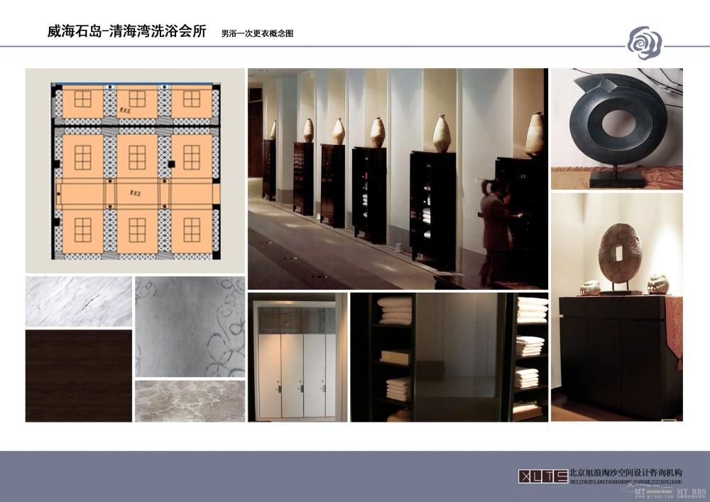 北京旭浪淘沙--山东威海石岛清水湾洗浴会所概念设计20110712_026 男浴一次更衣配饰.jpg