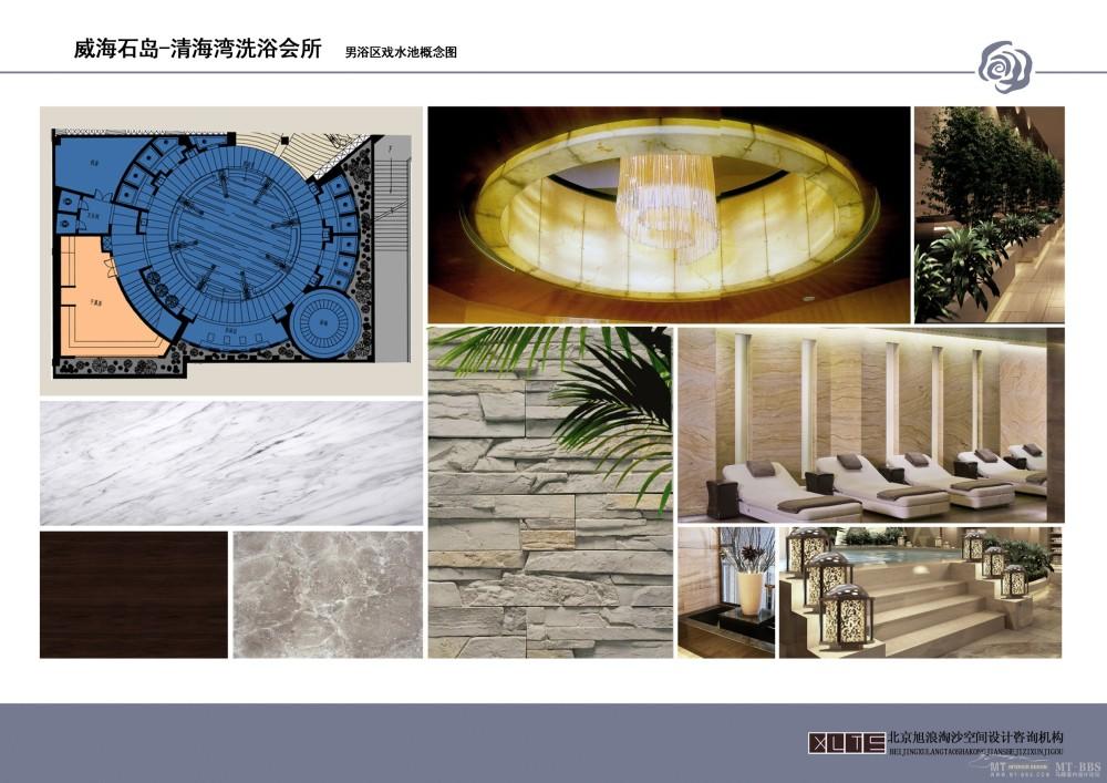 北京旭浪淘沙--山东威海石岛清水湾洗浴会所概念设计20110712_028 浴区配饰.jpg