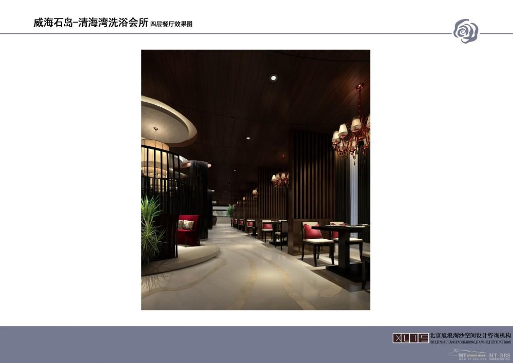北京旭浪淘沙--山东威海石岛清水湾洗浴会所概念设计20110712_031 休闲餐厅角度2.jpg