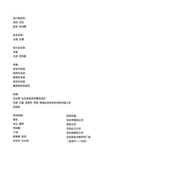 16附录-01_调整大小.jpg