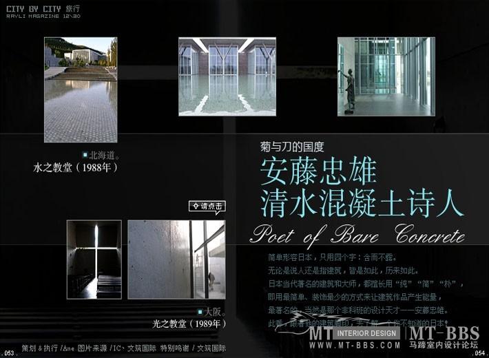 从未受过正规科班教育建筑师----安藤忠雄_PR10890I3.jpg