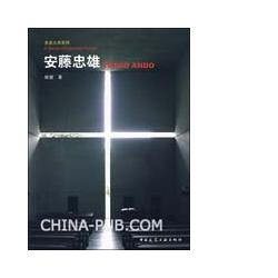 从未受过正规科班教育建筑师----安藤忠雄_250_250_150378.png