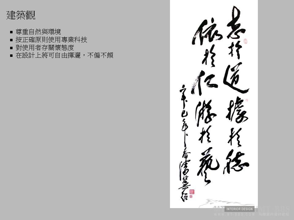 潘冀聯合建築師事務所简介_幻灯片8.JPG