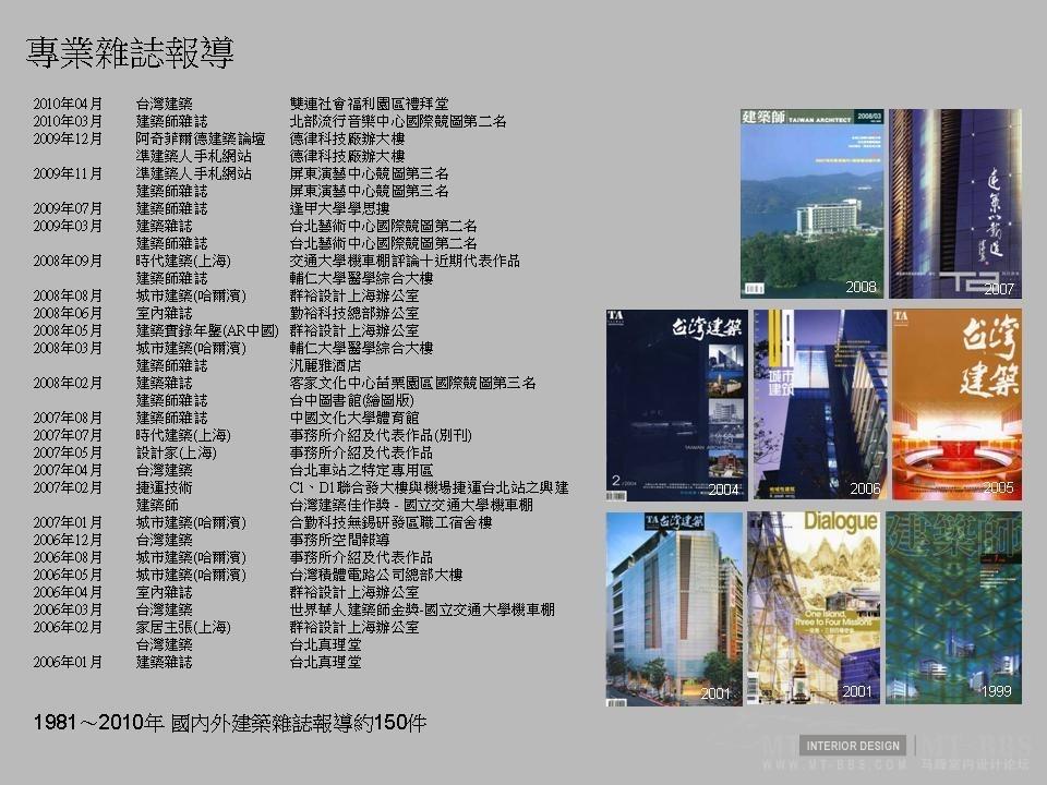 潘冀聯合建築師事務所简介_幻灯片23.JPG